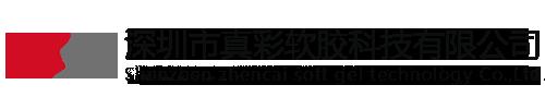 深圳市ag8环亚娱乐ruan胶科技you限gong司