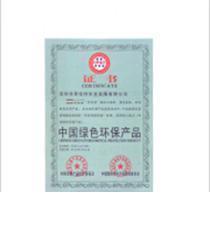 中国lv色环保产品